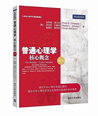 普通心理学:核心概念.pdf