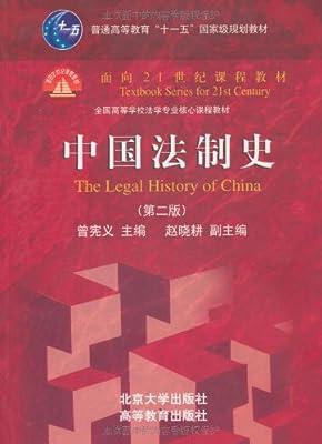 中国法制史.pdf