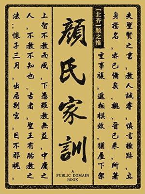 颜氏家训.pdf