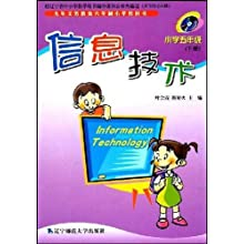 09春小学图片小学5信息下(彩)(附盘)/叶金霞陈年级毕业技术唯美图片