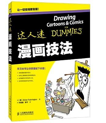 达人迷:漫画技法.pdf