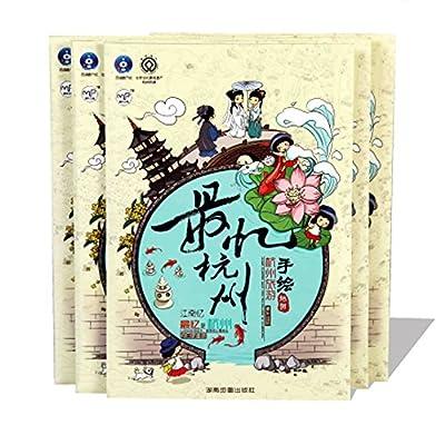 版杭州手绘地图
