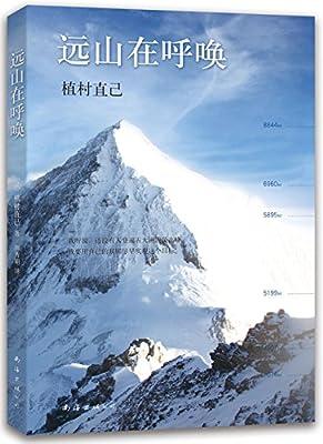远山在呼唤.pdf