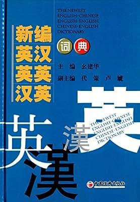 新编英汉·英英·汉英词典.pdf