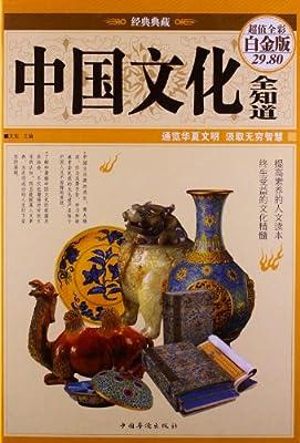 经典典藏:中国文化全知道.pdf