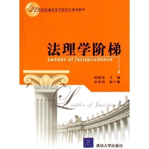 法理学阶梯(21世纪普通高等学校法学系列教材)