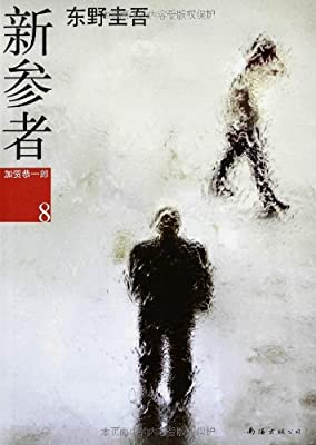 新参者:东野圭吾作品22.pdf