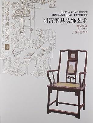 明清家具研究选集3:明清家具装饰艺术.pdf