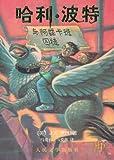 哈利•波特与阿兹卡班囚徒-图片