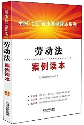 劳动法案例读本.pdf