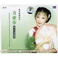 越剧 方亚芬 舞台艺术集锦1-2