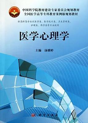 医学心理学.pdf