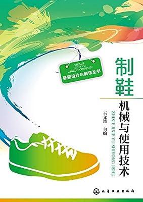 鞋靴设计与制作丛书:制鞋机械与使用技术.pdf