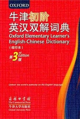 牛津初阶英汉双解词典.pdf