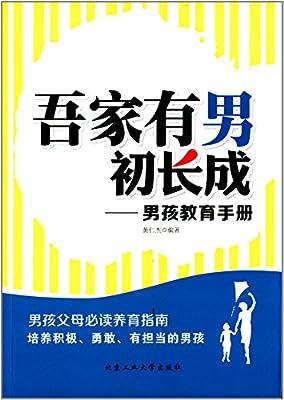 吾家有男初长成:男孩教育手册.pdf