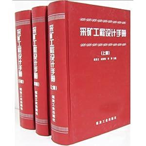 采矿工程设计手册_露天采矿_非法采矿