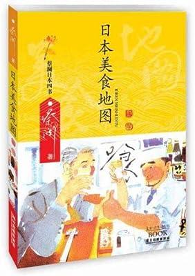 蔡澜日本四书:日本美食地图.pdf