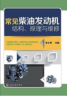 常见柴油发动机结构、原理与维修.pdf