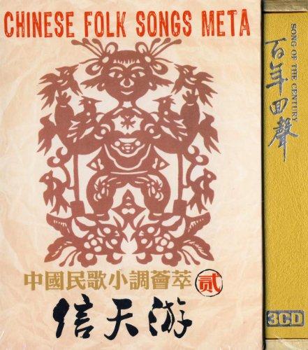 小调式儿童歌曲歌谱-中国民歌小调荟萃2 信天游 3CD