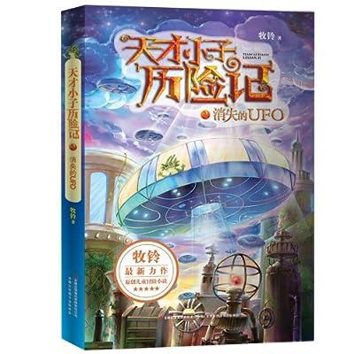 天才小子历险记:消失的UFO.pdf