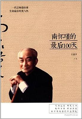 南怀瑾的最后100天.pdf