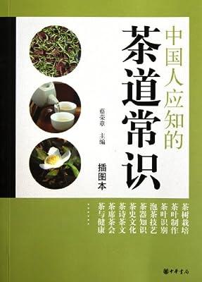 中国人应知的茶道常识.pdf