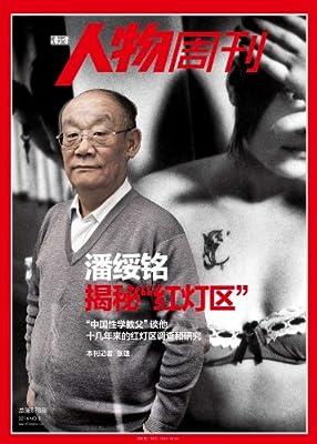 南方人物周刊2014年第5期.pdf