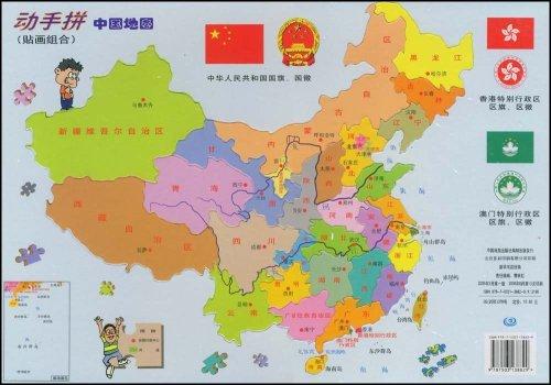 动手拼中国地图:磁力组合