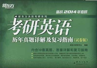 新东方•2014考研英语历年真题详解及复习指南:试卷版.pdf