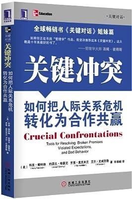 关键冲突:如何把人际关系危机转化为合作共赢.pdf
