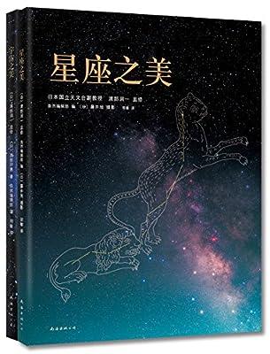 星座•宇宙之美.pdf