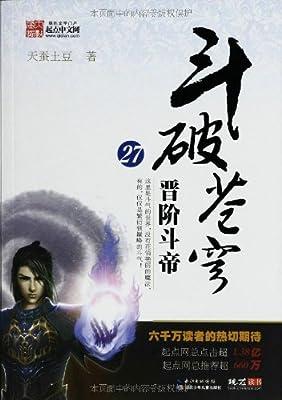 斗破苍穹.pdf