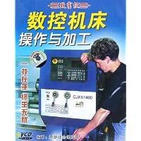 数控机床操作与加工