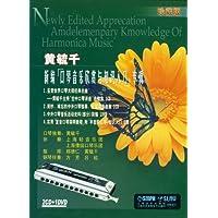 黄毓千:新编口琴音乐欣赏与知识入门专辑