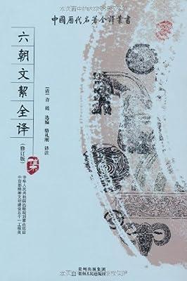 六朝文絜全译.pdf