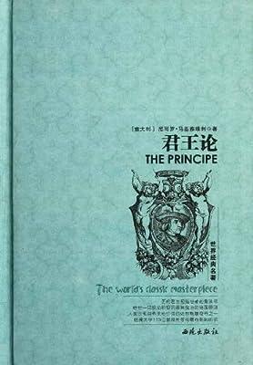 君王论.pdf