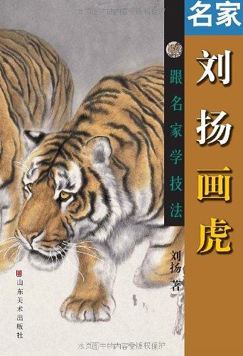 壁纸 动物 虎 老虎 桌面 342_500 竖版 竖屏 手机