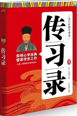 《传习录》文白对照全译本.pdf