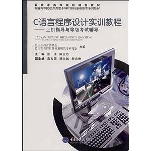 c程序设计实例教程 c语言程序设计实例 程序编程入门 数据...