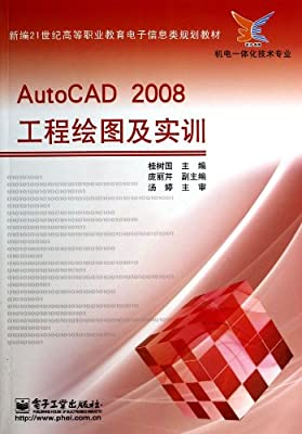 新编21世纪高等职业教育电子信息类规划教材·机电一体化技术专业:AutoCAD 2008工程绘图及实训.pdf
