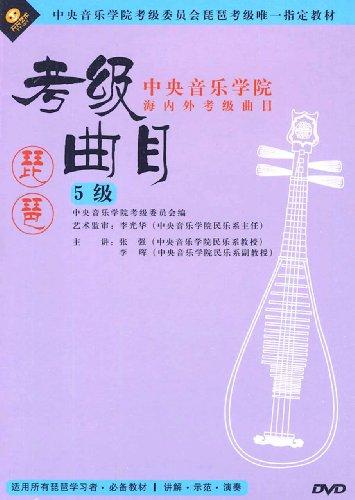 琵琶考级曲目 5级 DVD