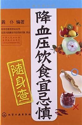 降血压饮食宜忌慎随身查.pdf