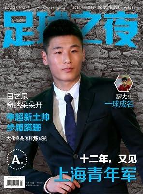 足球之夜201404中国刊 ——十二年,又见上海青年军.pdf