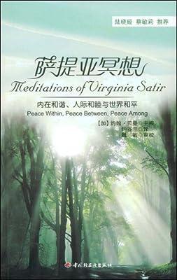 萨提亚冥想:内在和谐、人际和睦与世界和平.pdf