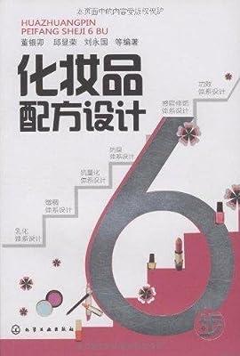 化妆品配方设计6步.pdf