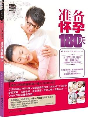 准备怀孕180天.pdf
