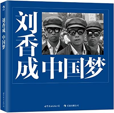 中国梦:刘香成.pdf
