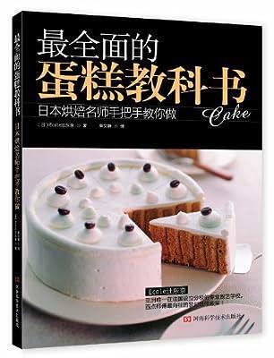 最全面的蛋糕教科书.pdf