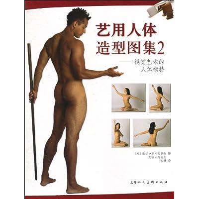 视觉艺术的人体模特