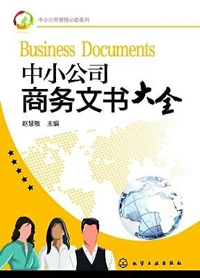 中小公司商务文书大全.pdf